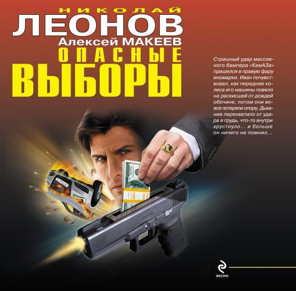 Опасные выборы Леонов Н.И., Макеев А.В.