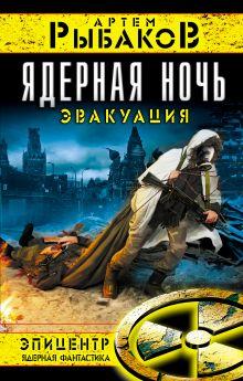 Ядерная ночь. Эвакуация обложка книги
