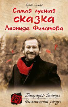 Сушко Ю.М. - Самая лучшая сказка Леонида Филатова обложка книги