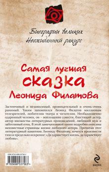 Обложка сзади Самая лучшая сказка Леонида Филатова Юрий Сушко