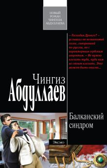 Абдуллаев Ч.А. - Балканский синдром обложка книги