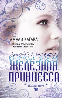 Кагава Дж. - Железные фейри. Книга вторая. Железная принцесса обложка книги