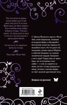 Обложка сзади Железные фейри. Книга вторая. Железная принцесса Джули Кагава