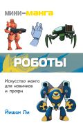 Мини-манга: роботы от ЭКСМО