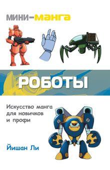 Обложка Мини-манга: роботы Йишан Ли