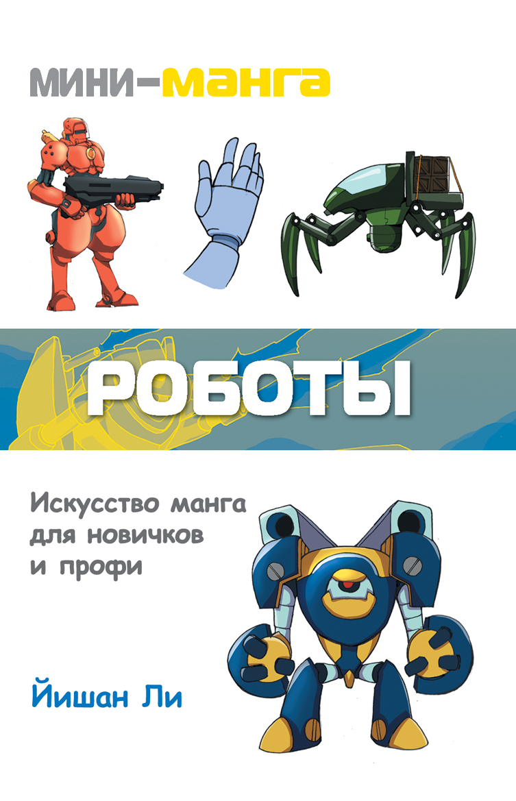 Ли Й. Мини-манга: роботы полное описание как продать душу дь