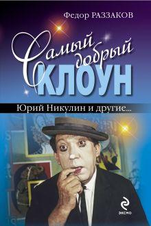 Самый добрый клоун. Юрий Никулин и другие… обложка книги