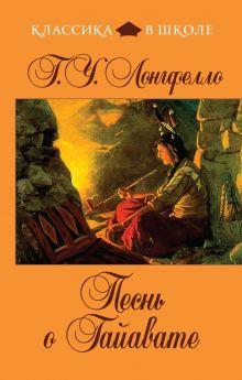 Лонгфелло Г.У. - Песнь о Гайавате обложка книги