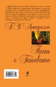 Обложка сзади Песнь о Гайавате Г. У. Лонгфелло