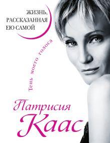 Патрисия Каас. Жизнь, рассказанная ею самой.Тень моего голоса обложка книги