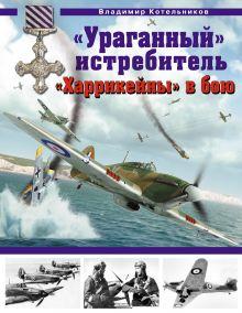 Котельников В.Р. - «Ураганный» истребитель. «Харрикейны» в бою обложка книги