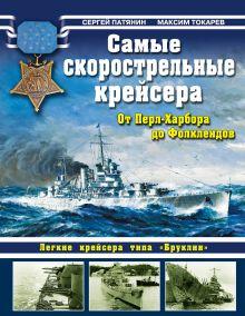 Патянин С.В., Токарев М.Ю. - Самые скорострельные крейсера. От Перл-Харбора до Фолклендов обложка книги