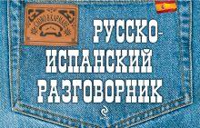 Бочарникова Т.Ф. - Русско-испанский разговорник обложка книги