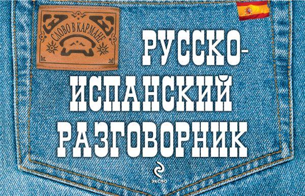 Русско-испанский разговорник Бочарникова Т.Ф.