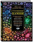 Гураль С. - Драгоценные камни. Гид по миру ювелирных секретов' обложка книги