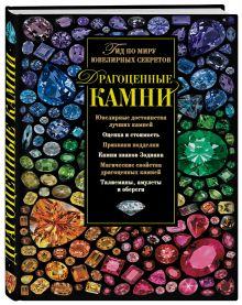 Гураль С. - Драгоценные камни. Гид по миру ювелирных секретов обложка книги