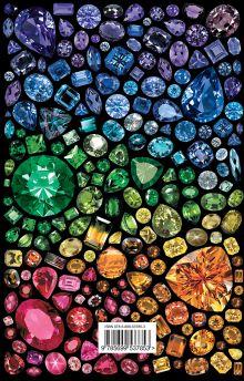 Обложка сзади Драгоценные камни. Гид по миру ювелирных секретов Светлана Гураль