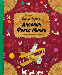 Обложка Дневник фокса Микки Саша Чёрный