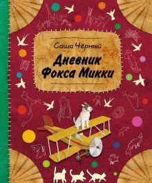 Чёрный С. - Дневник фокса Микки обложка книги