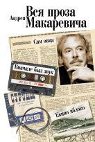 Вся проза Андрея Макаревича