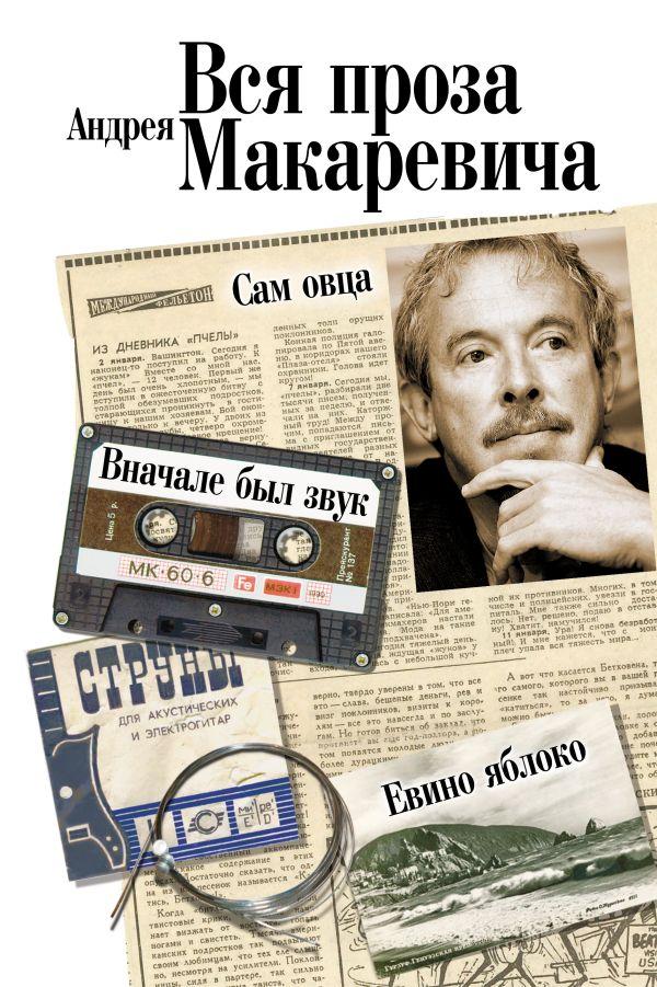 Вся проза Андрея Макаревича Макаревич А.В.