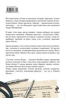 Обложка сзади Вся проза Андрея Макаревича Андрей Макаревич
