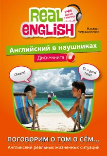 Английский в наушниках. Поговорим о том о сём… (+CD)
