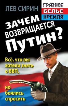 Сирин Л. - Зачем возвращается Путин? Всё, что вы хотели знать о ВВП, но боялись спросить обложка книги