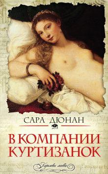 Дюнан С. - В компании куртизанок обложка книги