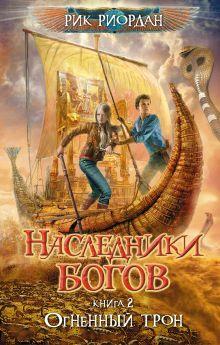 Риордан Р., - Наследники богов. Книга 2. Огненный трон обложка книги