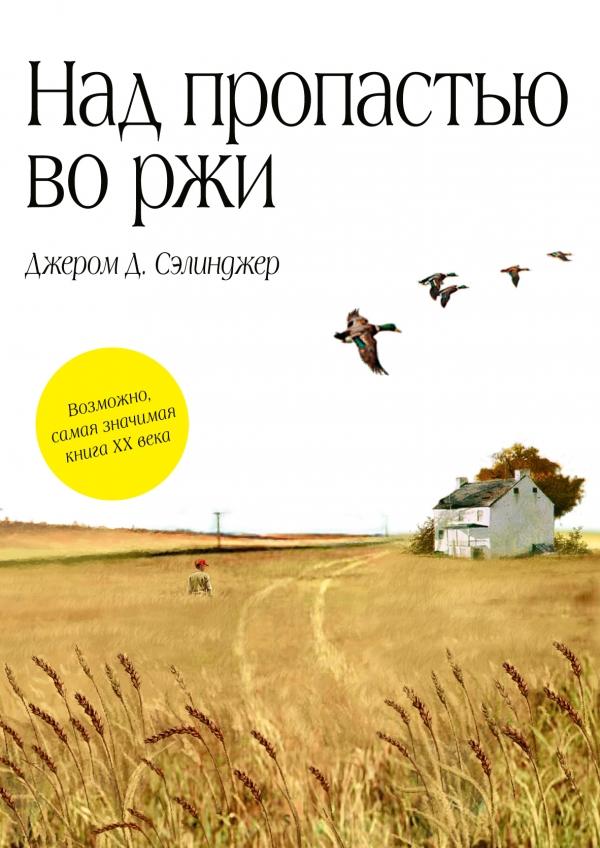 Книга над пропастью во ржи рецензия 7949