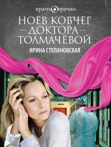 Степановская И. - Ноев ковчег доктора Толмачёвой обложка книги