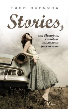 Обложка Stories, или Истории, которые мы можем рассказать Тони Парсонс