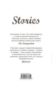 Обложка сзади Stories, или Истории, которые мы можем рассказать Тони Парсонс