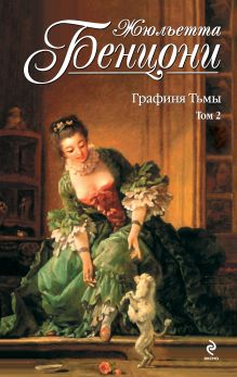 Обложка Графиня Тьмы. Том 2 Жюльетта Бенцони