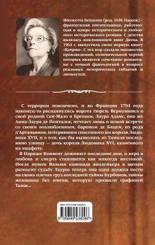 Обложка сзади Графиня Тьмы. Том 2 Жюльетта Бенцони
