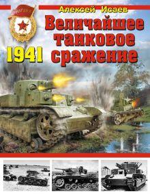 Величайшее танковое сражение 1941 обложка книги