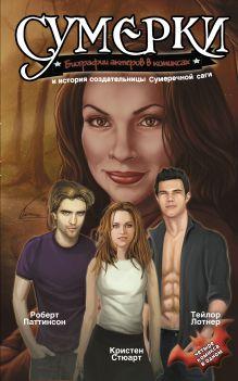 - 2 по цене 1: Сумерки: Биографии актеров в комиксах + Стефани Майер обложка книги