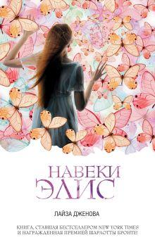 Дженова Л. - Навеки Элис обложка книги