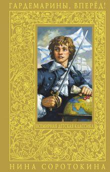 Соротокина Н.М. - Гардемарины, вперёд! (Трое из навигацкой школы) обложка книги