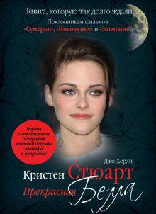 - 2 по цене 1: Роберт Паттинсон: Сага о вампире (нов.) + Кристен Стюарт: Прекрасная Белла обложка книги