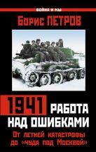 Петров Б.Н. - 1941: работа над ошибками. От летней катастрофы до «чуда под Москвой»' обложка книги