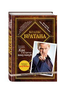 Кодекс Братана + аудиокнига Кодекс Братана обложка книги