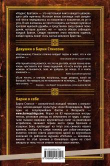 Обложка сзади Кодекс Братана + аудиокнига Кодекс Братана