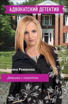 Романова Г.В. - Девушка с секретом обложка книги