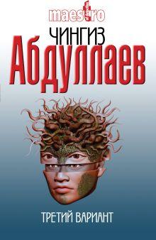 Абдуллаев Ч.А. - Третий вариант обложка книги