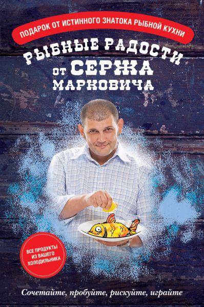 Рыбные радости от Сержа Марковича