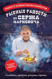 Маркович С. - Рыбные радости от Сержа Марковича обложка книги