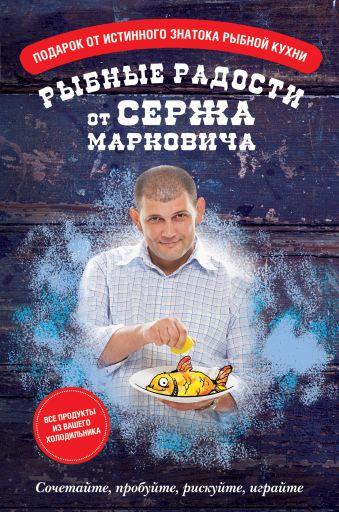 Рыбные радости от Сержа Марковича Маркович С.