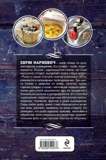 Обложка сзади Рыбные радости от Сержа Марковича